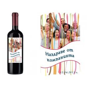 Бутилка вино с персонализиран етикет за рожден ден