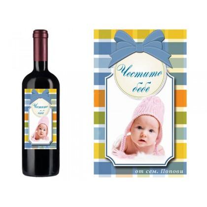 """Бутилка вино с персонализиран етикет """"Честито бебе"""""""