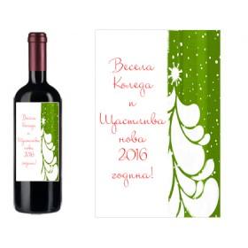 """Бутилка вино с персонализиран етикет """"Christmas"""""""