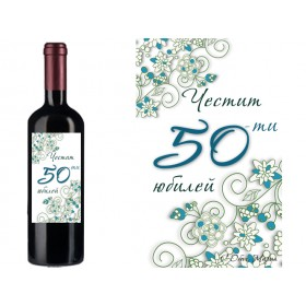 """Бутилка вино с персонализиран етикет """"Юбилей"""""""