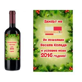 Бутилка вино с коледен етикет