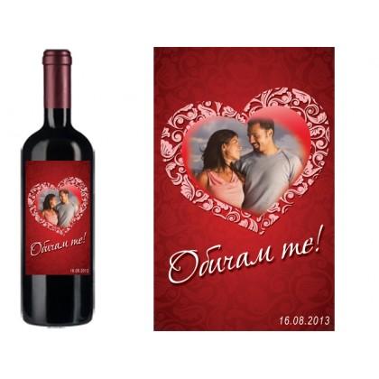 Бутилка вино с персонализиран етикет за влюбени