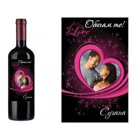 """Бутилка вино с персонализиран етикет """"Обичам те"""""""