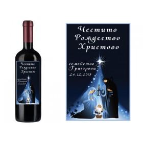 """Бутилка вино с персонализиран етикет """"Честито Рождество"""""""