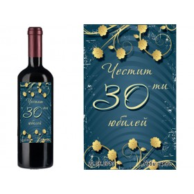 """Бутилка вино с персонализиран етикет """"Честит юбилей"""""""
