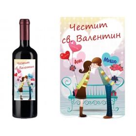 """Бутилка вино с персонализиран етикет """"св. Валентин"""""""